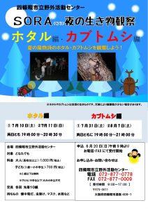夜の生き物観察会(ホタル・カブトムシ)のチラシ